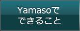Yamasoでできること