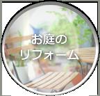 お庭のリフォーム