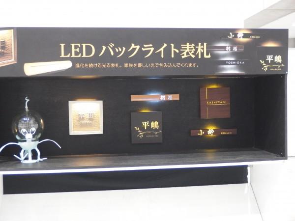 美濃クラフト社 LED表札