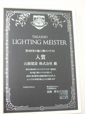 第4回光の施工例コンテスト入賞 賞状