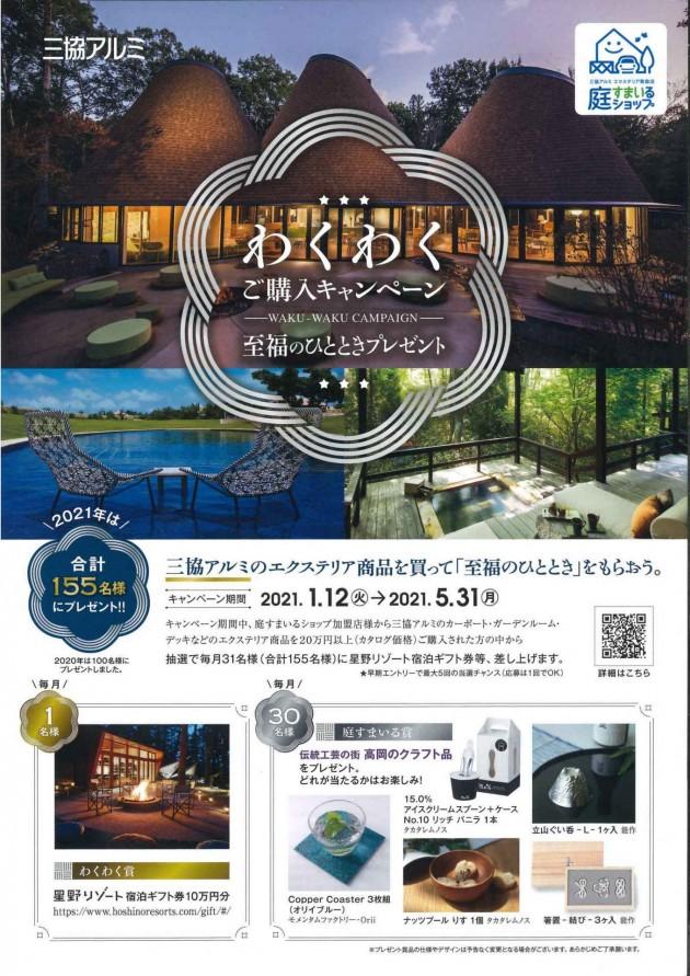 2021三協 キャンペーン_page001