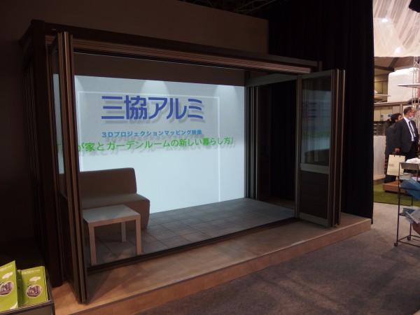 三協アルミ社 ガーデンルーム ハピーナの展示