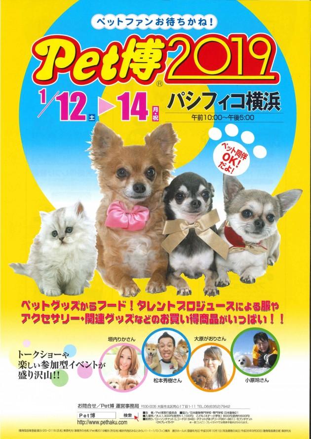 Pet博2019 in 横浜