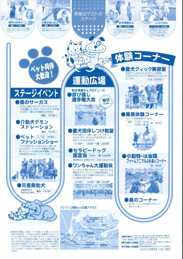 pet博2020横浜