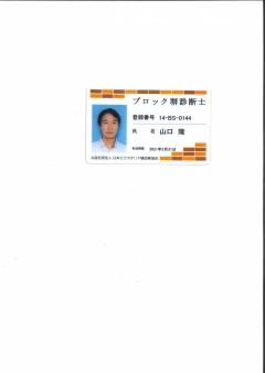 ブロック塀診断士 神奈川県 横浜市