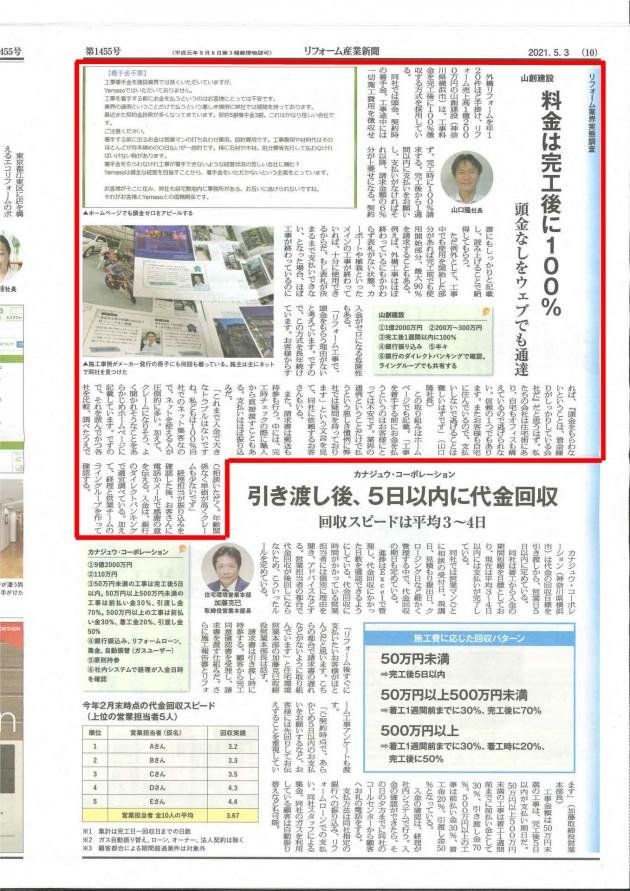 リフォーム産業新聞 2021年5月3日号 掲載