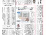 リフォーム産業新聞06.14号掲載