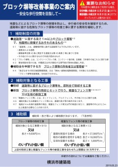 横浜市 ブロック塀 補助金