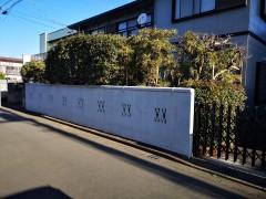 横浜市ブロック塀改善事業 補助金を利用したブロック塀 瀬谷区