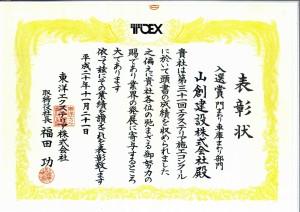 MX-2700FG_20150220_105051