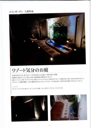 MX-2700FG_20150220_153521_page001