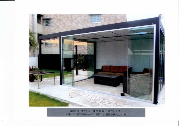 タカショー庭空間施工例コンテスト 入選