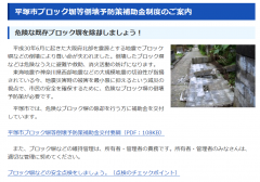 平塚市 ブロック塀 補助金