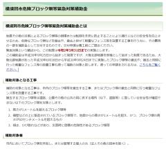 横須賀市 ブロック塀等 補助金