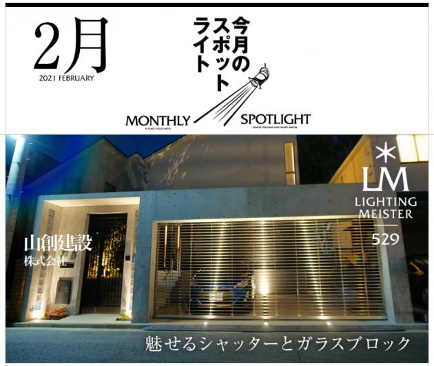 ライティング  横浜 YAMASO
