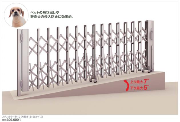 伸縮門扉 傾斜 ペットガード 四国化成工業 ニューハピネスHG