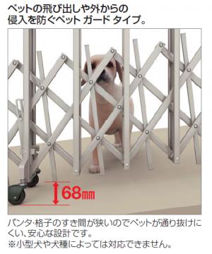 傾斜地用伸縮門扉 ペットガード付き ニューハピネスHG 四国化成工業