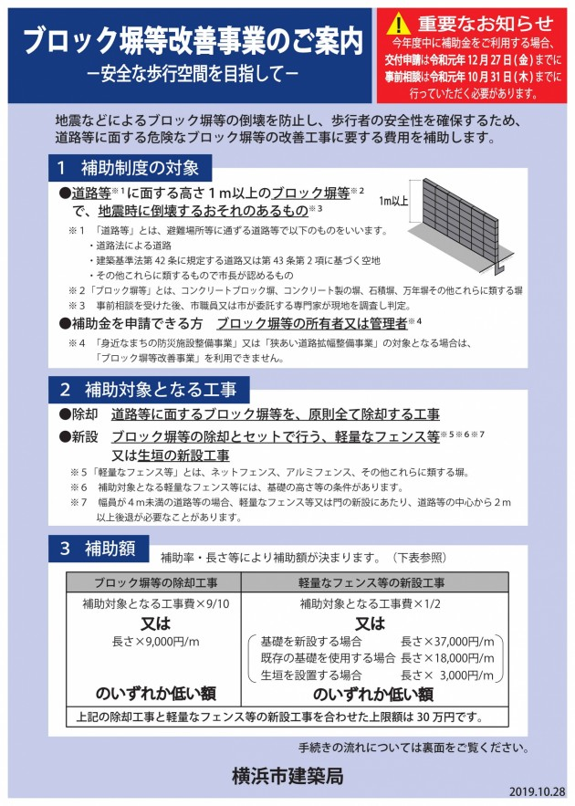 横浜市 ブロック塀等改善事業
