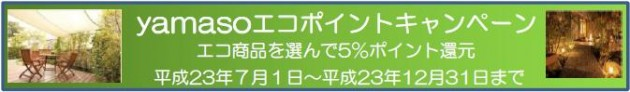 環境にやさしいエコ対応商品をお買い上げの方に5%のポイント還元をします。 ポイントはお好きなファニチャー商品と交換できます。
