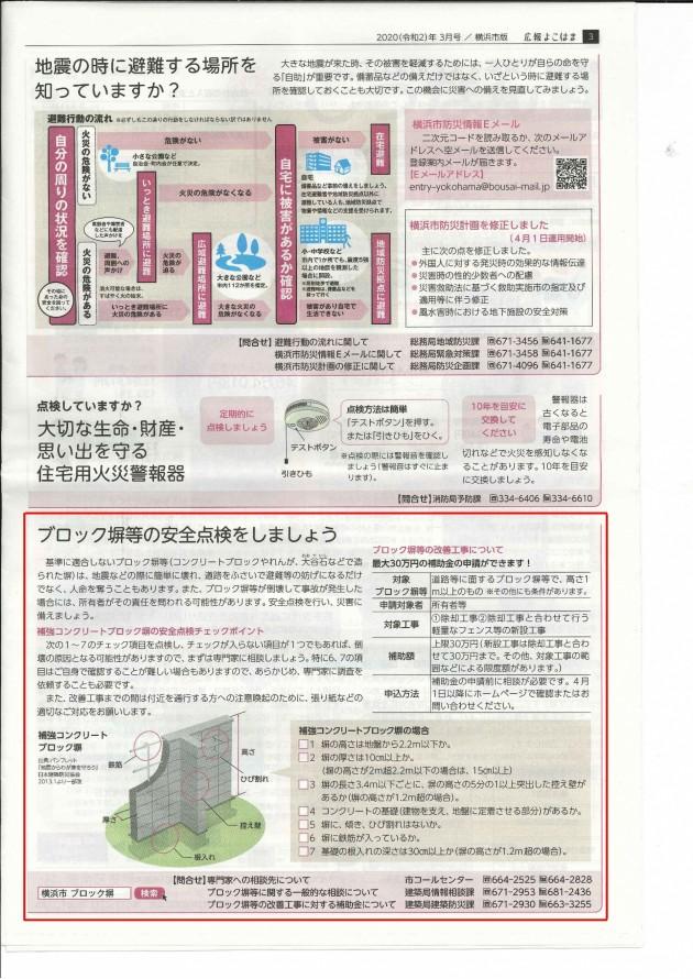 横浜市 ブロック塀