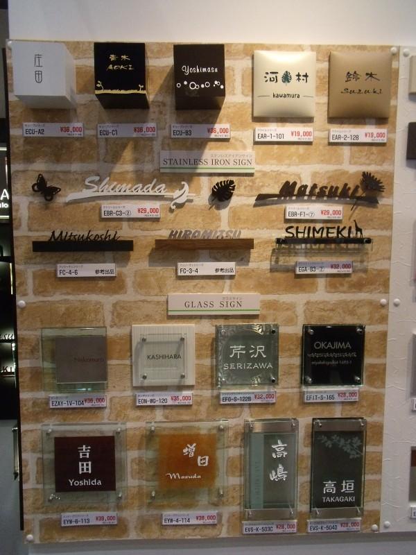 表札の展示