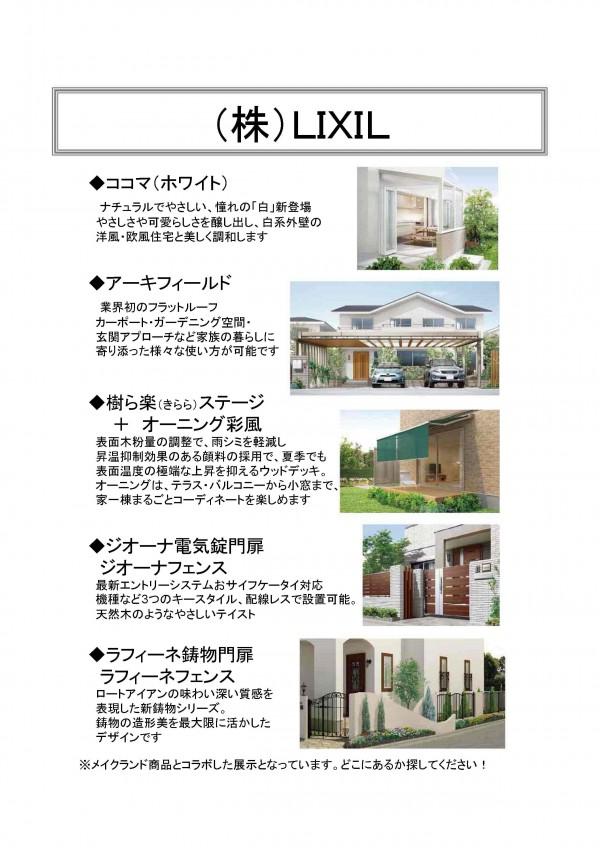 LIXIL 商品展示情報