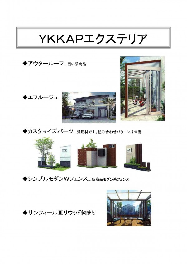 YKKAP 展示情報