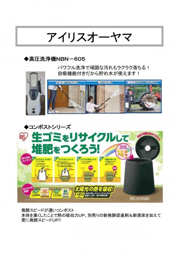 アイリスオーヤマ 商品展示情報