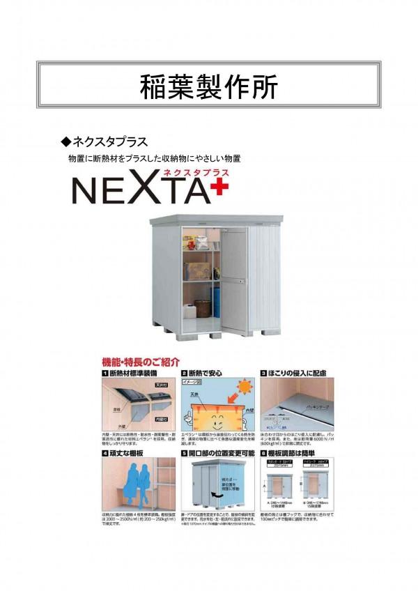稲葉製作所 商品展示情報