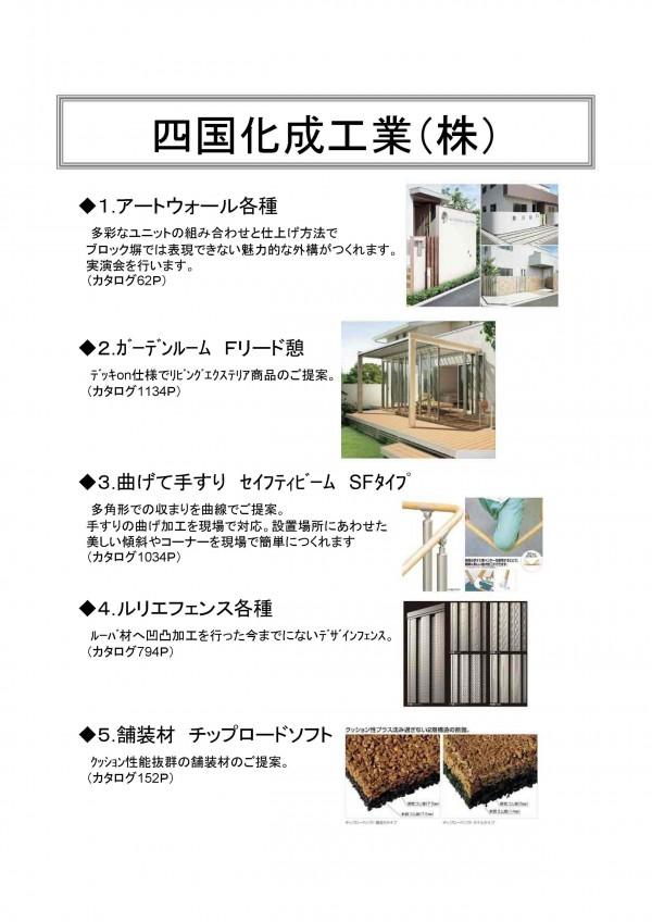 四国化成 商品展示情報