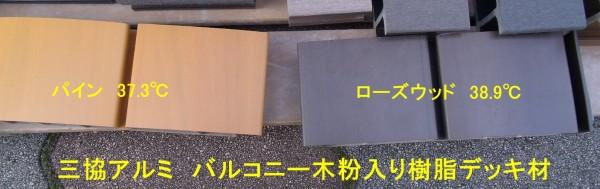 三協アルミ バルコニー 木粉入りエンビデッキ材
