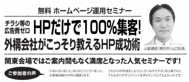 HPだけで100%集客
