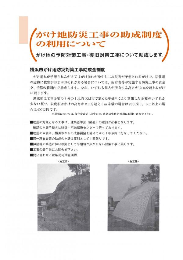 がけ地防災工事の助成制度の利用について ~ 横浜市