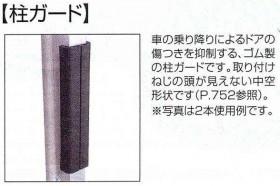 スマット 柱ガード