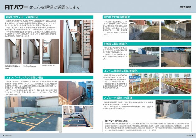 fit_page005