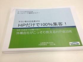 HPだけで100%集客 セミナー