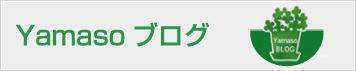 yamasoブログ