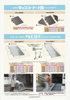 misugi_cas_corner_H_001
