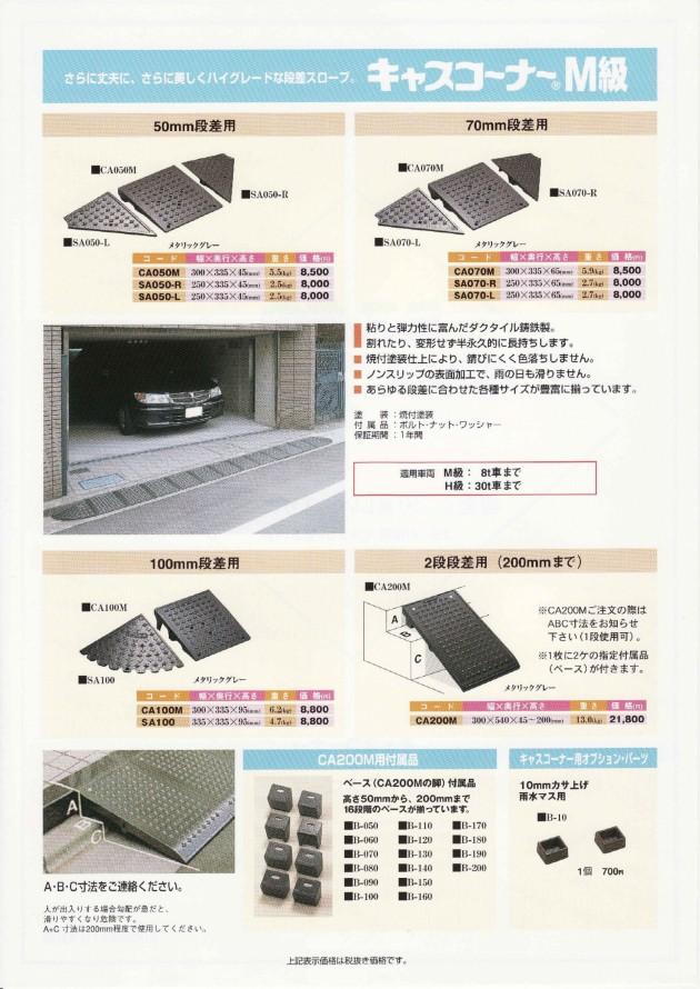 misugi_cas_corner_M