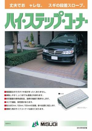misugi_histep_corner_omote2