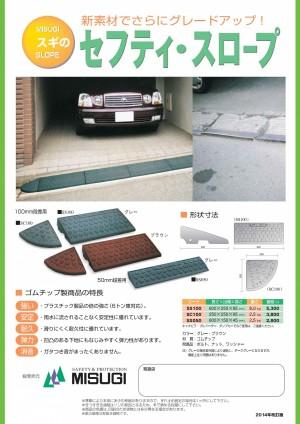 misugi_safety_slope1
