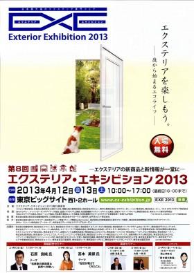 EXE2013ご案内パンフレット