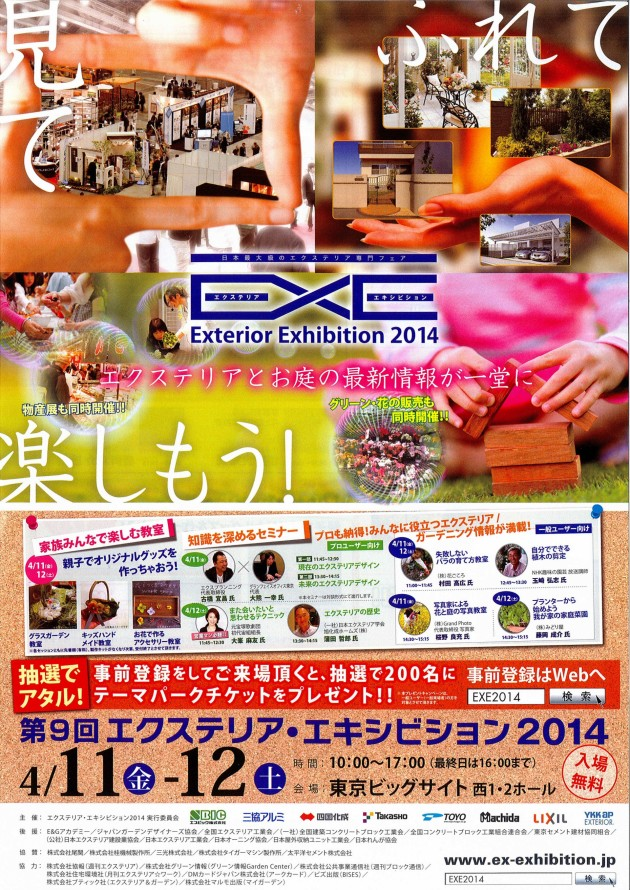 EXE2014