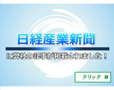 日経産業新聞にて弊社が紹介されました。