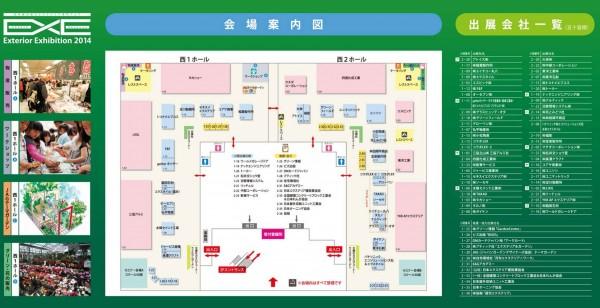 EXE2014 会場マップ